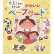 0・1・2歳児がよろこぶかわいいペープサート / 阿部恵