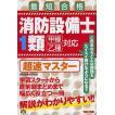 消防設備士1類超速マスター 最短合格 / 消防設備士研究会