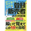 スッキリとける登録販売者過去問題集 2021年度版 / 水八寿裕 / 遠藤さちこ