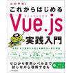 これからはじめるVue.js実践入門 / 山田祥寛