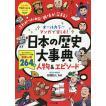 オールカラーマンガで楽しむ!日本の歴史大事典人物&エピソード 流れがつかめる!興味が深まる! / 本郷和人