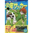 マンガと動画でうまくなる!少年サッカー / クーバー・コーチング・ジャパン