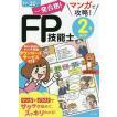 一発合格!マンガで攻略!FP技能士2級AFP 19→20年版 / 前田信弘