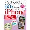 いちばんやさしい60代からのiPhone 11/11 Pro/11 Pro Max / 増田由紀