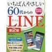 いちばんやさしい60代からのLINE / 増田由紀