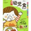 最新!幼児食新百科 1才〜5才ごろまでこれ1冊でOK! たまひよ新百科シリーズ