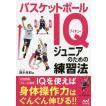 バスケットボールIQジュニアのための練習法/鈴木良和