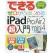 できるゼロからはじめるiPad Pro/Air 2/mini 4...