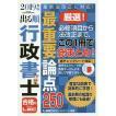 出る順行政書士最重要論点250 2019年版 / 東京リーガルマインドLEC総合研究所行政書士試験部