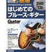 DVD&CDでよくわかる!はじめてのブルース・ギター