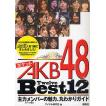 ポケットAKB48Best12 主力メンバーの魅力、丸わかりガイド/アイドル研究会