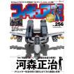 フィギュア王 No.256