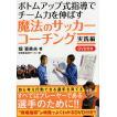 ボトムアップ式指導でチーム力を伸ばす魔法のサッカーコーチング 実践編 / 畑喜美夫
