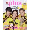 TVガイドplus vol.34(2019SPRINNG ISSUE)