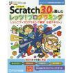 Scratch3.0で楽しむレッツ!プログラミング ジュニア・プログラミング検定公式テキスト / 富士通エフ・オー・エム株式会社
