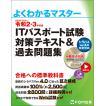ITパスポート試験対策テキスト&過去問題集 令和2-3年度版