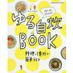 ゆる自炊BOOK 料理って意外に簡単らしい ビギナーさんいらっしゃい! / レシピ