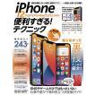 iPhone 12 Pro/12 Pro Max/12/12 mini便利すぎる!テクニック 一歩進んだ使い方が満載!