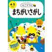 うんこドリルまちがいさがし 日本一楽しい学習ドリル 4・5さい