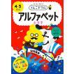 うんこドリルアルファベット小文字 4・5さい 日本一楽しい学習ドリル