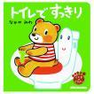 トイレですっきり / なかやみわ / 子供 / 絵本