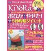 KiYoRa vol.1(2017初夏)