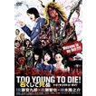 TOO YOUNG TO DIE! 若くして死ぬ ...