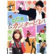 のだめカンタービレ DVD−BOX/玉木宏,上野樹里/玉木宏,瑛太,二ノ宮知子(原作)