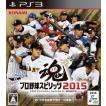 プロ野球スピリッツ2015/PS3