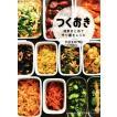 つくおき 週末まとめて作り置きレシピ 美人時間ブック/nozomi(著者)