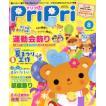 PriPri(2016年8月号)/世界文化社(その他)