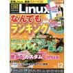 日経Linux(2015年12月号) 月刊誌/日経B...