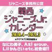 〔予約〕関西ジャニーズJr.カレンダー 2020.4...