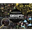 SNOOPY TRAVEL the WO/C.M.シュルツ