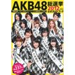 AKB48総選挙公式ガイドブック 2012/FRIDAY編集部