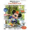 毎日クーポン有/ 東京ディズニーリゾートスーパートリビアガイドブック 〔2021〕/ディズニーファン編集部/旅行