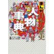 まんが日本の歴史人物事典/小西聖一/おだ辰夫