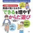 入学前からはじめよう発達が気になる子の「できる」を増やすからだ遊び/笹田哲