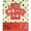 藤田智の新・野菜づくり大全/藤田智/NHK出版