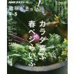 カラダ喜ぶ春ベジらいふ/本多京子/日本放送協会/NHK出版/レシピ