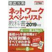 ネットワークスペシャリスト教科書 2019年度/瀬戸美月