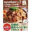 syunkonカフェごはん 7/山本ゆり/レシピ