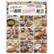毎日クーポン有/ りなてぃの一週間3500円献立/RINATY/レシピ