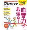 NHKためしてガッテン「血管力」で若返る! 高血圧、動脈硬化を予防!脳卒中、心臓病を防ぐ!/NHK科学・環境番組部