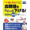NHKガッテン!血糖値をラク~に下げる!科学の特効ワザ 「脱・糖尿病」らくらく実現BOOK/NHK科学・環境番組部
