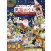 頭のいい子が育つ英語のうた ハッピークリスマスソング Let's sing Christmas songs!/村松美映子/新星出版社編集部