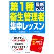 第1種衛生管理者集中レッスン '20年版/加藤利昭/...