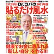 Dr.コパの貼るだけ風水 2021年版/小林祥晃
