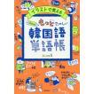 イラストで覚えるhime式もっとたのしい韓国語単語帳/h...