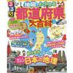 日曜はクーポン有/ るるぶ地図でよくわかる都道府県大百科